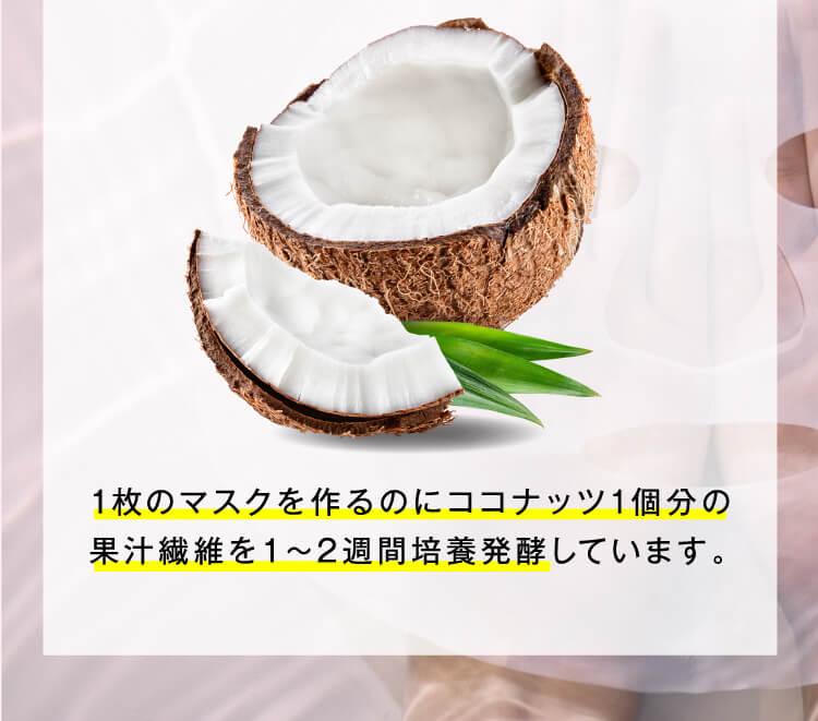 1枚のマスクを作るのにココナッツ1個分の果汁繊維を1~2習慣培養発酵しています。