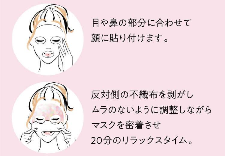 目や花の部分に合わせて顔に貼り付けます。