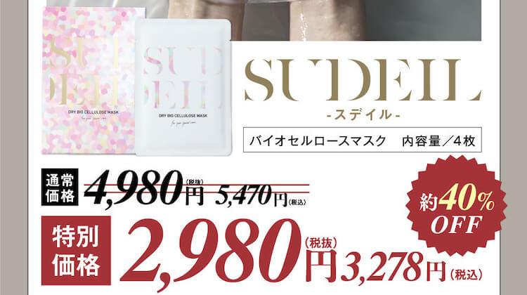 特別価格2,980円(税抜) 3,278円(税込)