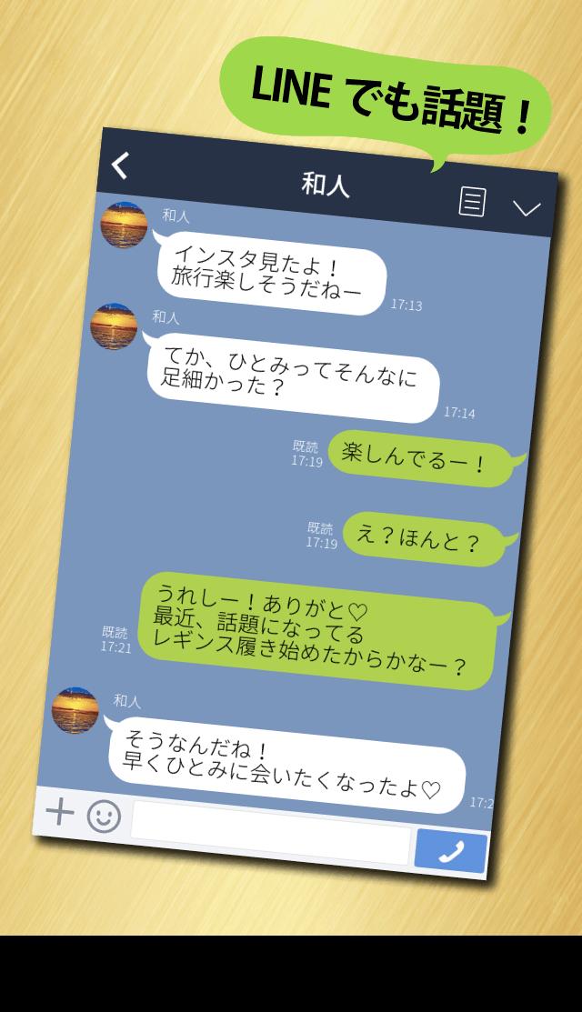 LINEでも話題!
