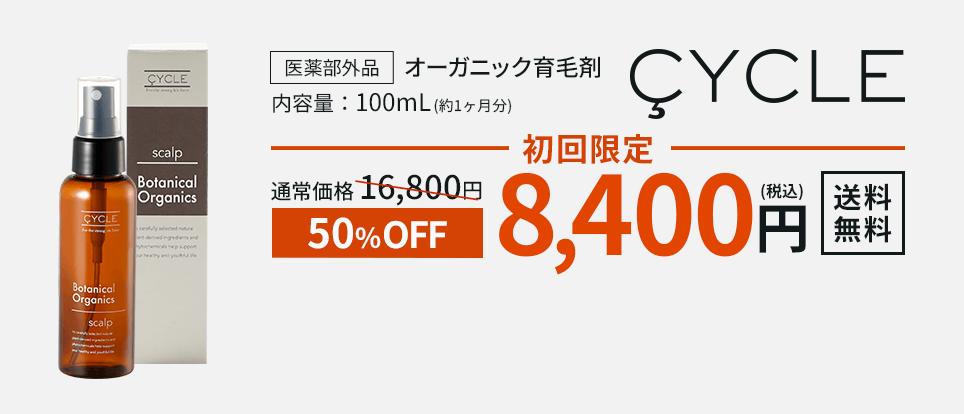 オーガニック育毛剤CYCLE