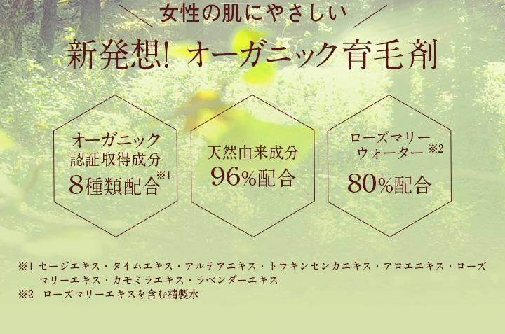 女性の肌にやさしい新発想!オーガニック育毛剤 オーガニック認証取得成分8種類配合 天然由来成分96%配合 ローズマリーウォーター80%配合