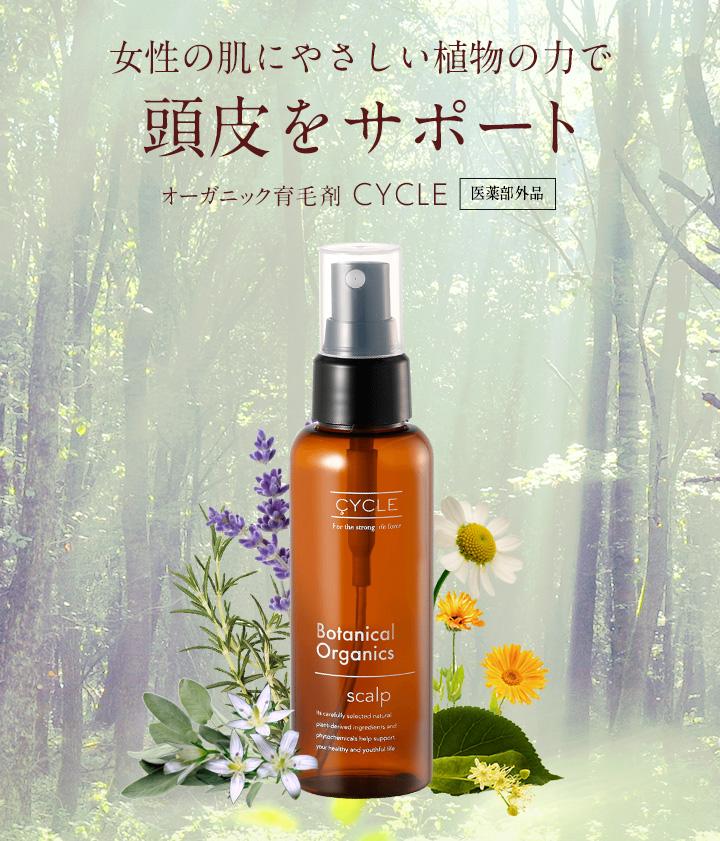 女性の肌にやさしい植物の力で頭皮をサポート オーガニック育毛剤 CYCLE 医薬部外品