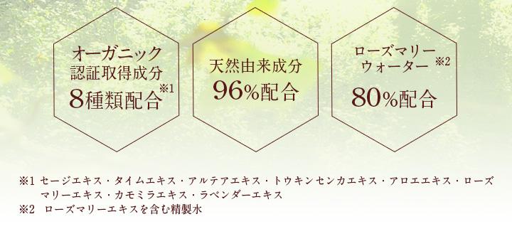 オーガニック認証取得成分8種類配合 天然由来成分96%配合 ローズマリーウォーター80%配合