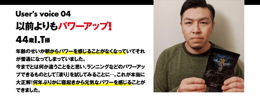 User's voice 04