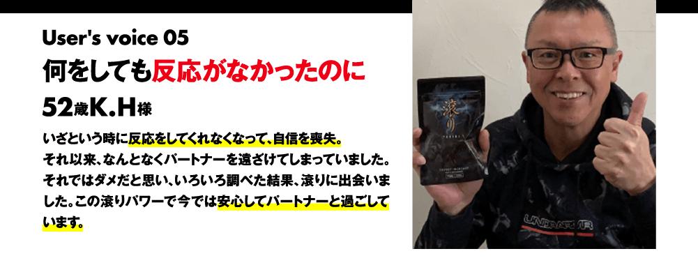 User's voice 05