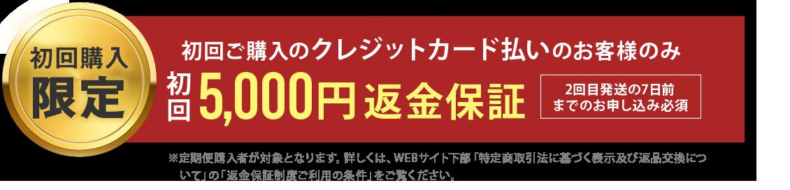初回購入限定。クレジットカード払いのお客様のみ5000円返金保証