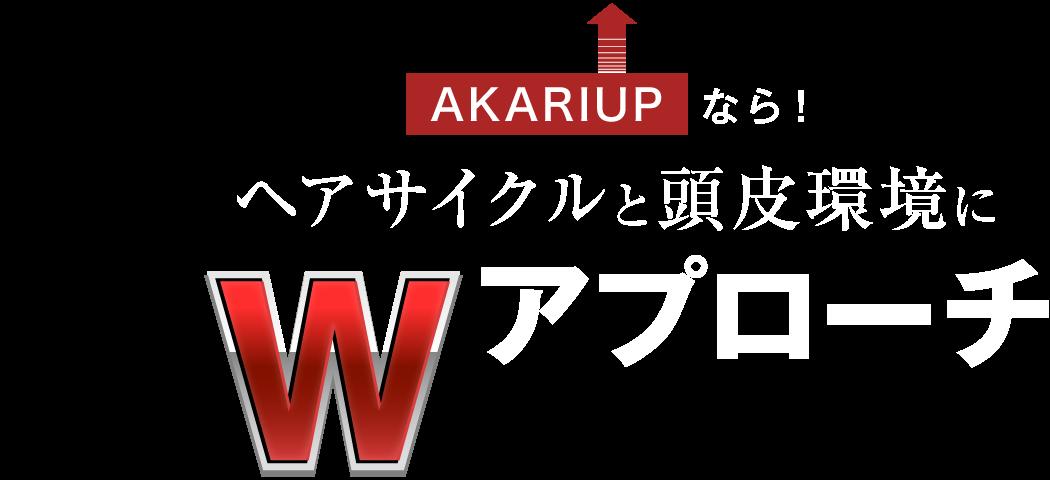 AKARIUP-アカリアップ-ならヘアサイクルと頭皮環境にWアプローチ