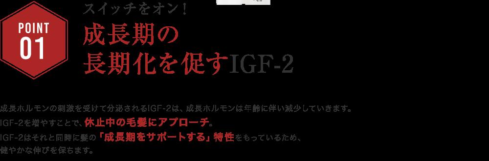 1.成長期の長期化を促すIGF-2
