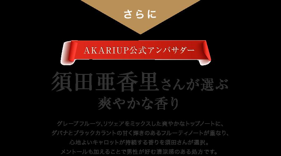 さらに須田亜香里さんが選ぶ爽やかな香り