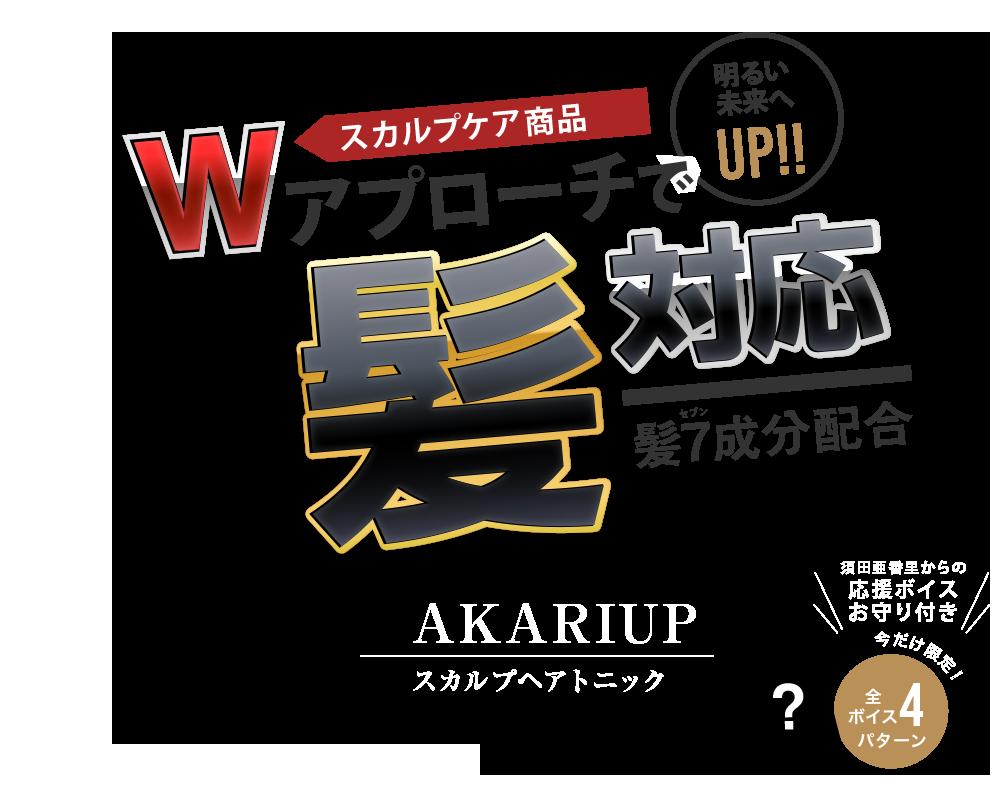 頭皮ストレスフリー「AKARIUP-アカリアップ-」スカルプヘアトニック