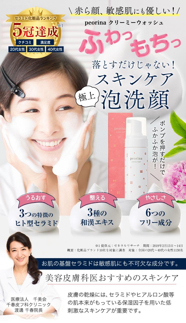 赤ら顔、敏感肌にも優しい!peorinaクリーミーウォッシュ ふわもち 落とすだけじゃない!スキンケア泡洗顔 美容皮膚科医おすすめのスキンケア、ヒト型セラミド、3種の漢方エキス、6つのフリー成分