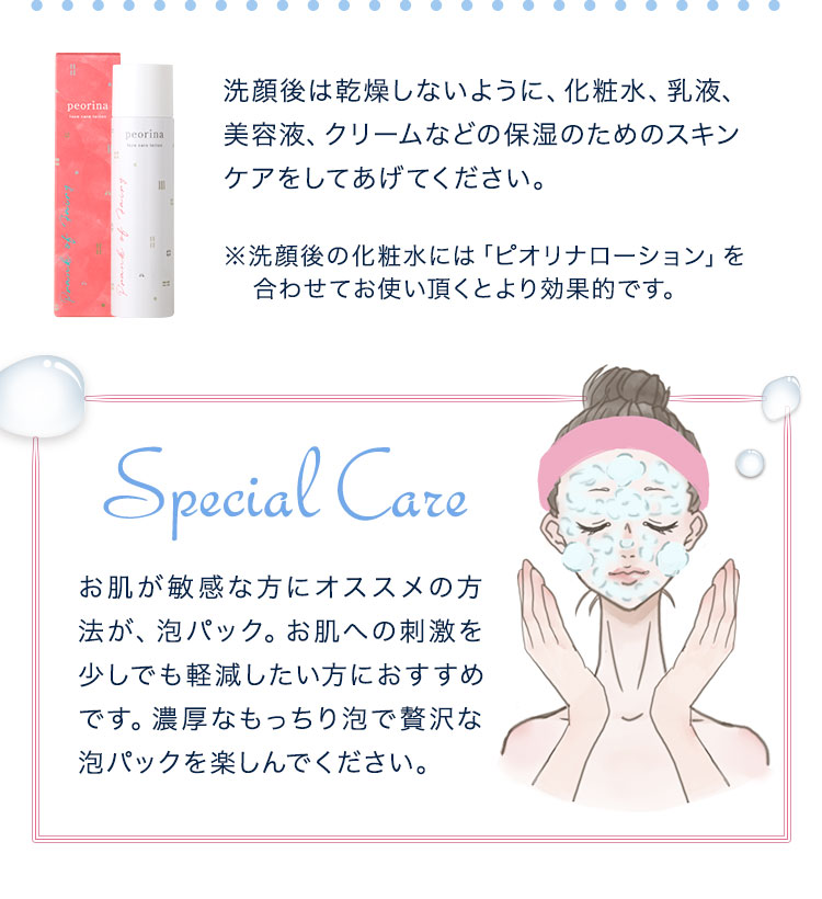 special care 泡パック