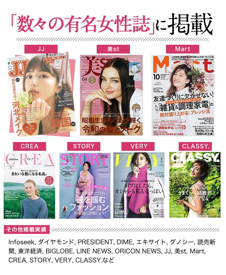 数々の有名女性誌に掲載されました!