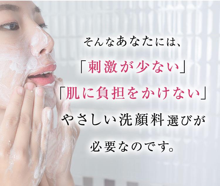 刺激が少ない、肌に負担をかけない優しい洗顔料が必要