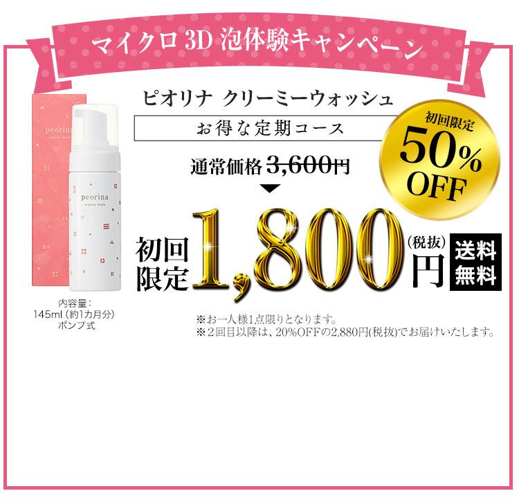 初回限定50% OFF1,800円 送料無料