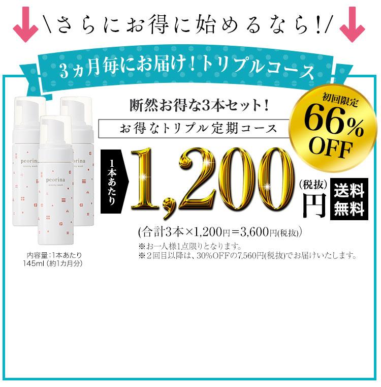 初回限定66% OFF1,200円 送料無料