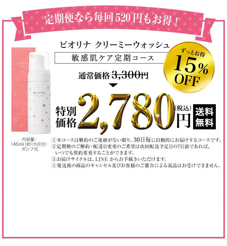150% OFF2,780円 送料無料