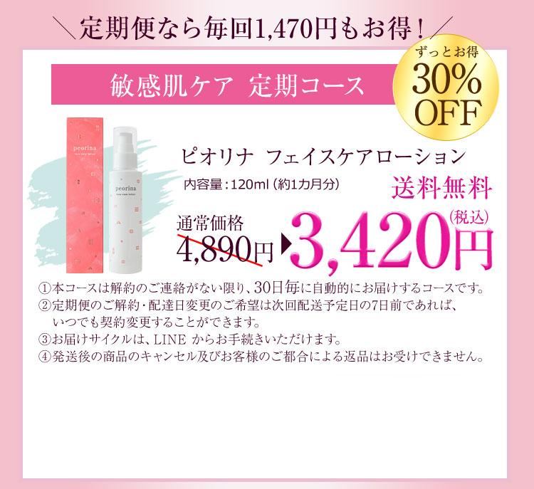 30%OFF 3,430円