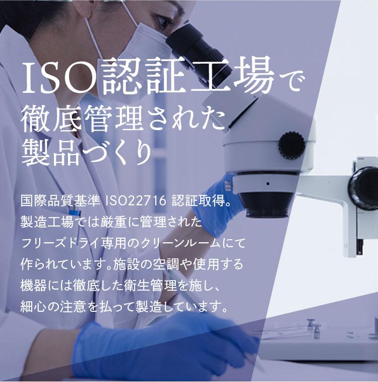 安心安全のため徹底した品質管理の元ISO認証工場で製造