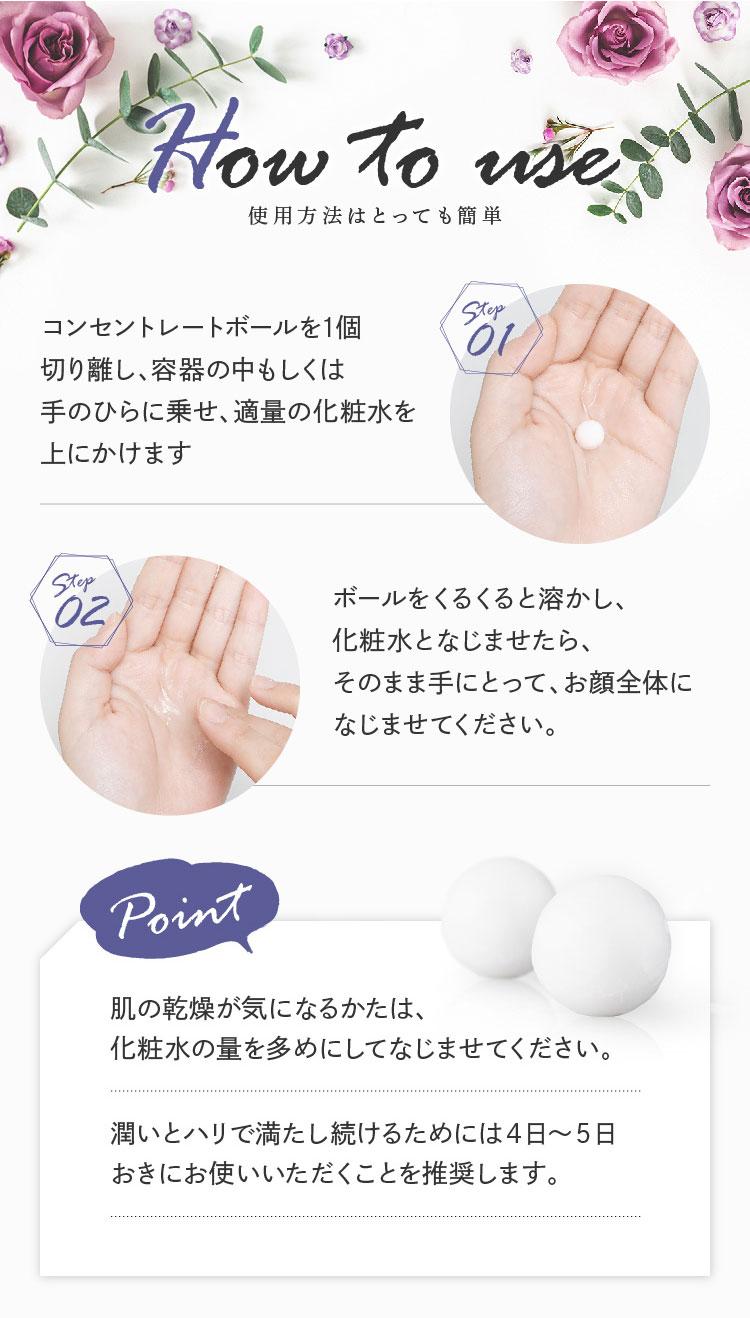 使用方法はとっても簡単。肌の乾燥の気になる方は化粧水を多めに!