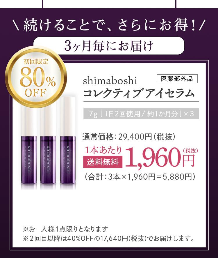 80%OFF 5,880円 送料無料