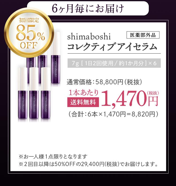 85%OFF 8,820円 送料無料