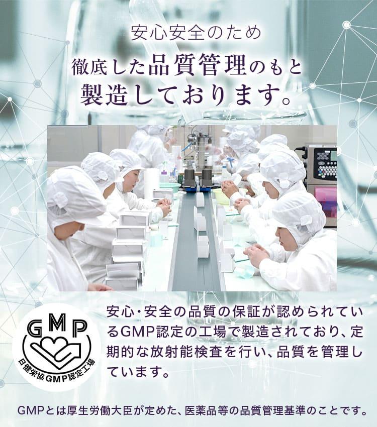 安心安全のため徹底した品質管理の元GMP認定工場で製造