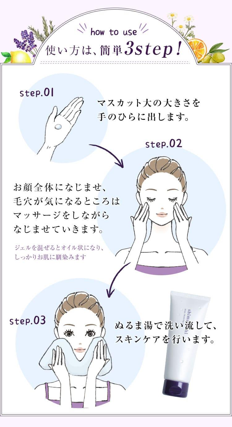 使い方は簡単3step ジェルを混ぜるとオイル状になり、しっかりお肌に馴染みます