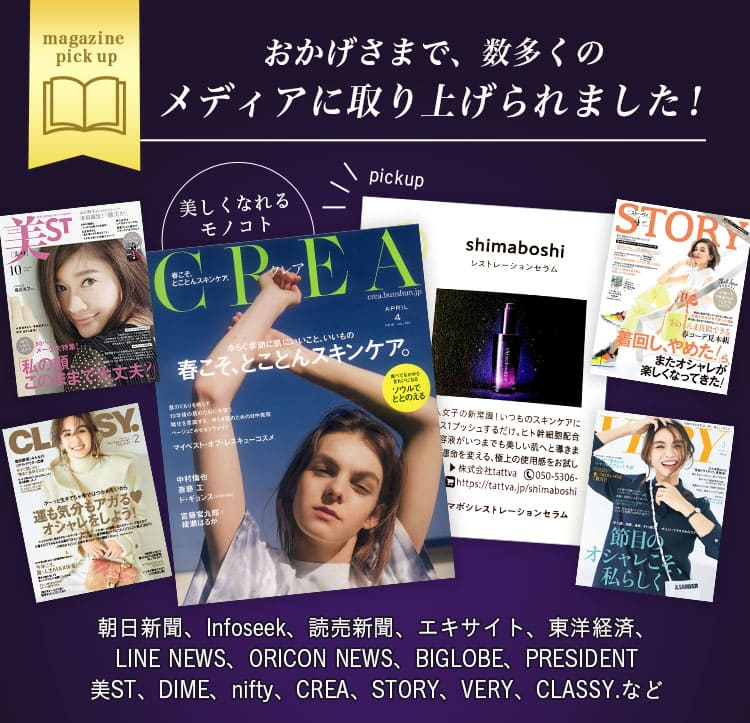 CREA、美st、STORY、VERY、CLASSYなど、数多くのメディアに取り上げられました!