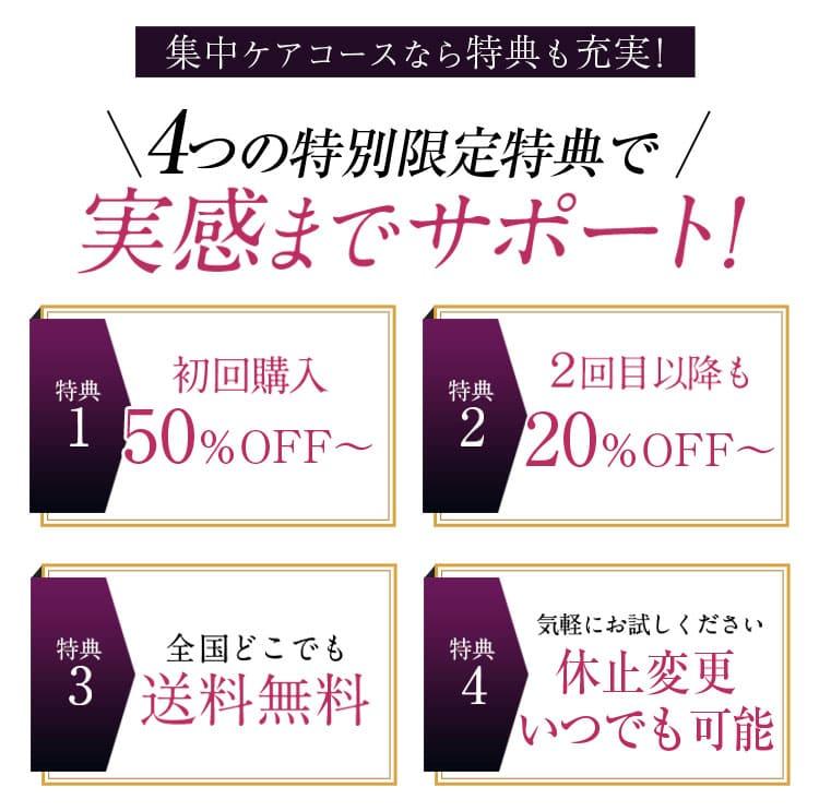 4つの限定特典!初回購入50%OFF〜、送料無料、いつでも休止変更可能