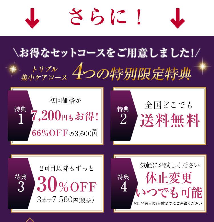 トリプル集中ケアコース 66%OFF 1,200円