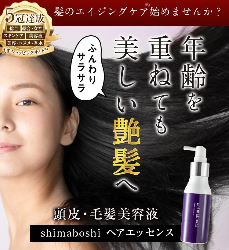 年齢を重ねても美しい艶髪へ 頭皮・毛髪美容液 shimaboshiヘアエッセンス