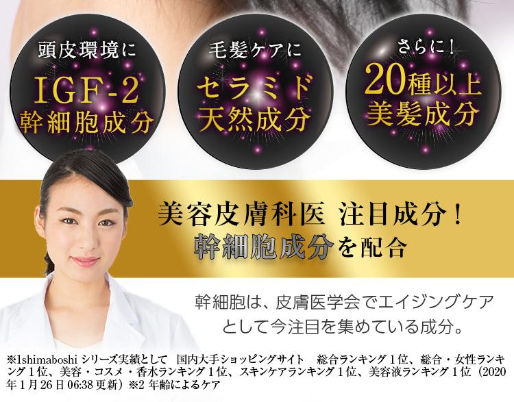 美容皮膚科医注目成分 幹細胞成分を配合