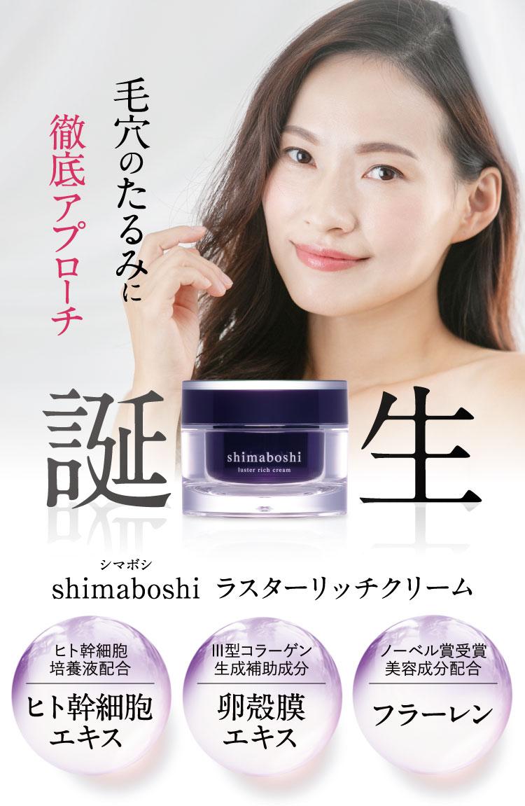 毛穴のたるみに徹底アプローチ誕生shimaboshi ラスターリッチクリーム
