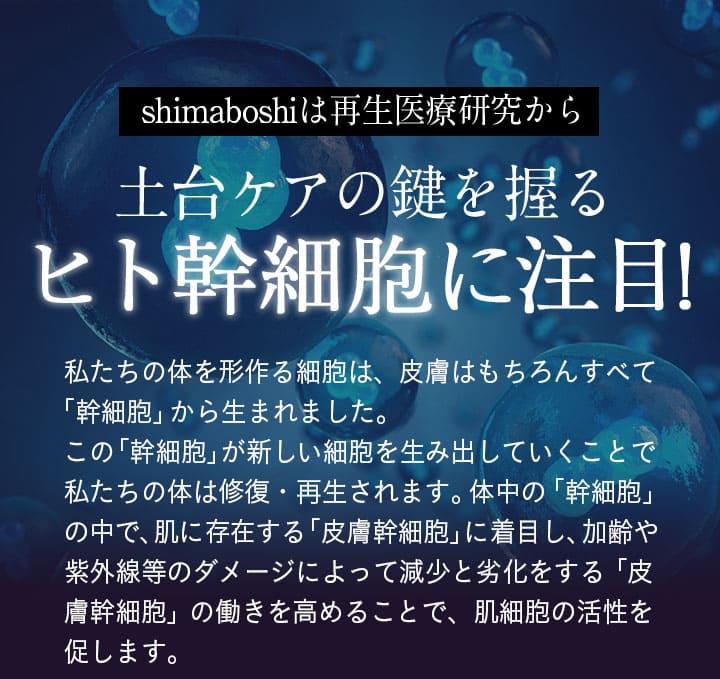 shimaboshi(シマボシ)は再生医療研究から土台ケアの鍵を握るヒト幹細胞に注目!