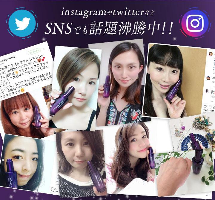 instagramやtwitterなどSNSでも話題沸騰中!しわ、シミ、くすみ、たるみ、毛穴の悩みを解決してくれる美容液!