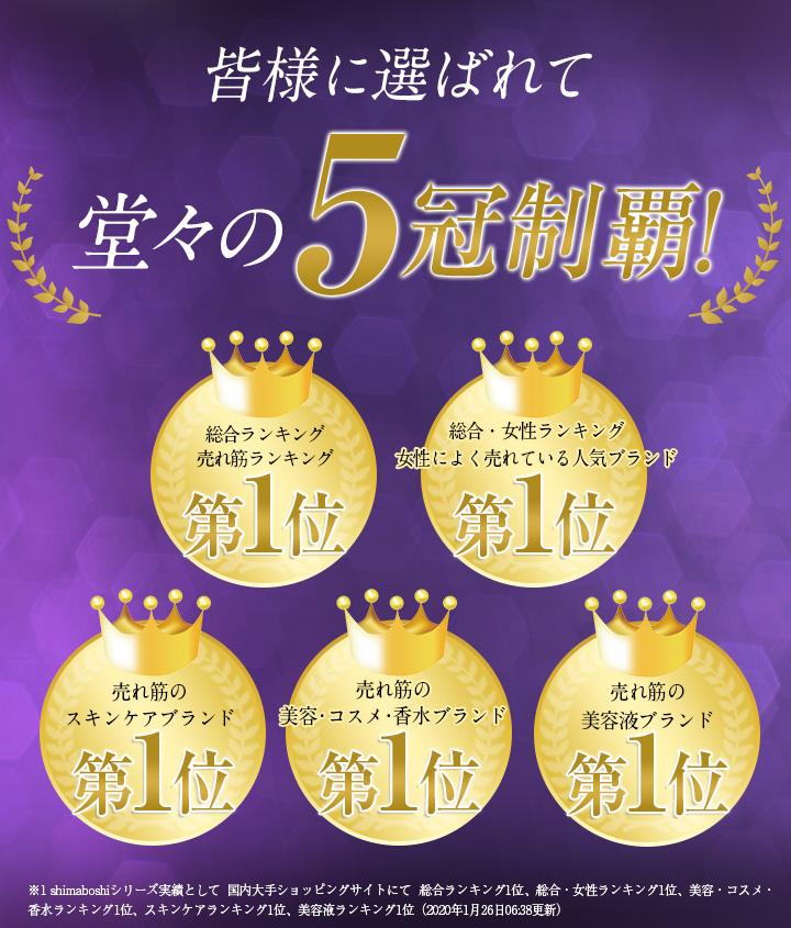 レーション シマボシ 口コミ レスト セラム