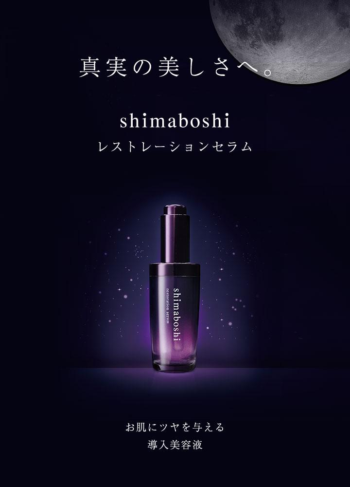 shimaboshiレストレーションセラム