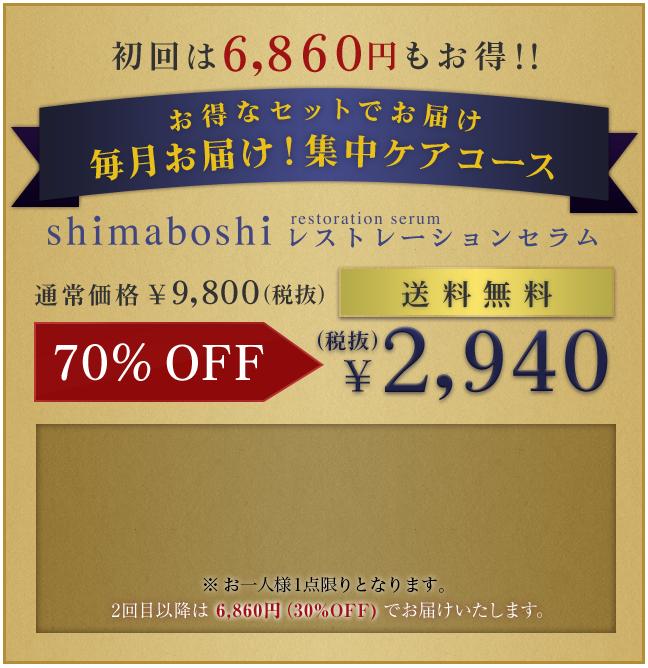 初回は6,860円もお得!!