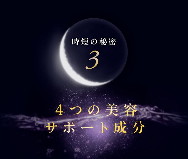 時短の秘密3
