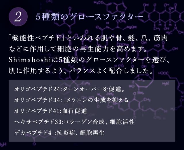 ②5種類のグロースファクター