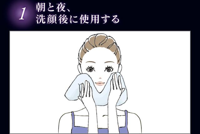 1.朝と夜、洗顔後に使用する