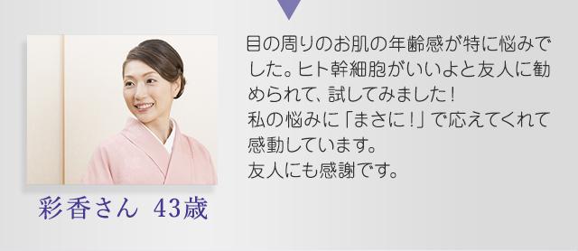 彩香さん43歳