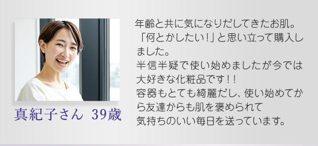 真紀子さん39歳