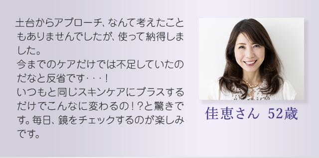佳恵さん52歳