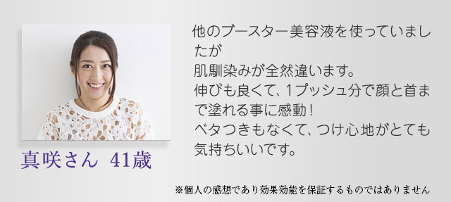 真咲さん41歳