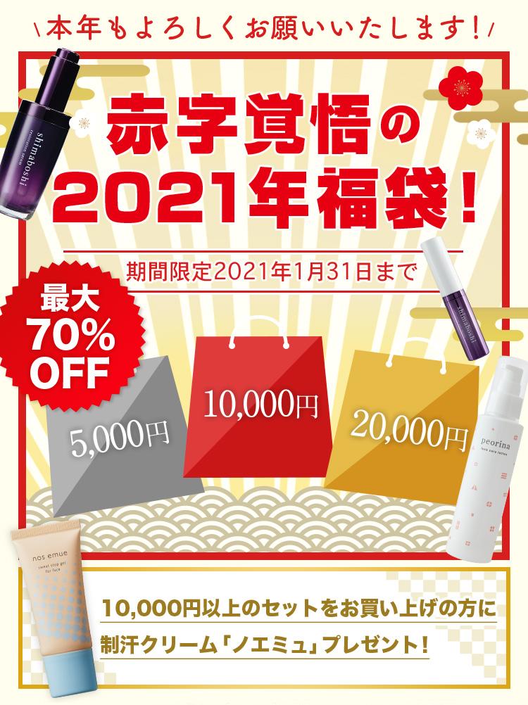 赤字覚悟の2021年福袋! 最大70%OFF