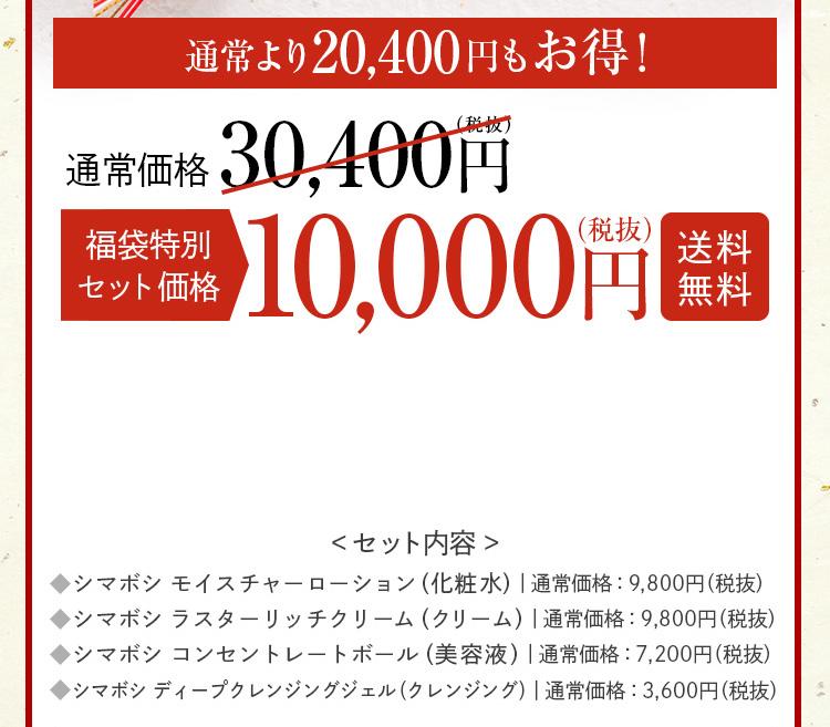 67%OFF 10,000円(税抜)