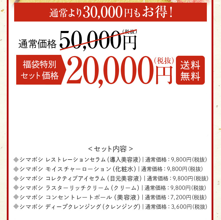60%OFF 20,000円(税抜)